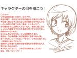 【超初級】目の描き方講座サムネイル