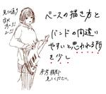 ベースの描き方と他の軽音楽器で間違えやすそうな所...サムネイル