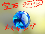 宝石メイキングサムネイル