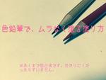 色鉛筆でムラなく塗る塗り方サムネイル