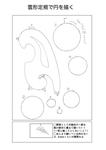 雲形定規で円を描くサムネイル