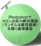 【誰得】Photoshopでメロンの皮の網目模様...サムネイル