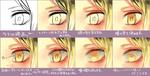 目のメイキングサムネイル