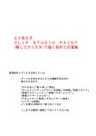 CLIP STUDIO PAINT・マンガの描き...サムネイル