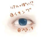 リアルっぽい目の描き方サムネイル