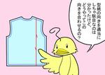【おさいほう漫画】布の向きを合わせようサムネイル