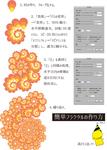 【イラレ】簡単フラクタルの作り方サムネイル