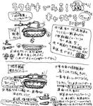 戦車のキャタピラサムネイル
