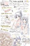 鳳翔さんの居酒屋レシピ②牛肉の時雨煮サムネイル