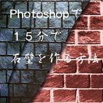 Photoshopで15分で石壁を作る方法・フリ...サムネイル