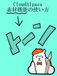 【初心者向け】CloudAlpaca素材(トーン...サムネイル