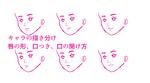 キャラの描き分けメモ(2)唇の形、口つき、口の開...サムネイル