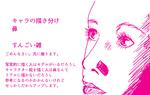 キャラの描き分けメモ(3)鼻サムネイル