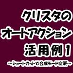 【講座】クリスタのオートアクション活用例1サムネイル