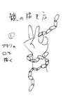 自由な鎖の描き方・アナログサムネイル