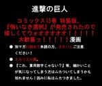 【進撃】悔いなきーッ!!【エルリ腐・別マガ63話...サムネイル