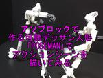 可動デッサン人形「POSEMAN」でアクションシ...サムネイル