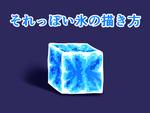 それっぽい氷の描き方サムネイル