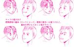 キャラの描き分けメモ(6)表情、感情表現サムネイル