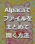 Alpacaで複数選択サムネイル