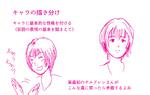 キャラの描き分けメモ(6)2 表情によるキャラの...サムネイル