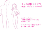 キャラの描き分けメモ(7)姿勢、体勢、ボディラン...サムネイル