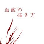 血液の描き方サムネイル