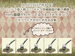 【CSS3】ロードラ亜人剣ユニ動き自己満模倣【講...サムネイル