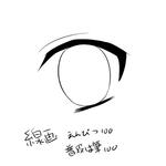 目イキング【SAI】サムネイル