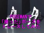 POSEMANで「座った」ポーズをトレースしてみ...サムネイル