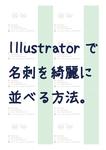 Illustratorで名刺を綺麗に並べる方法。サムネイル