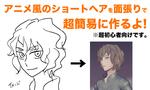 短い髪のメイキング【3D・Blender】サムネイル