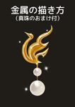 金属の描き方(真珠のおまけ付)サムネイル