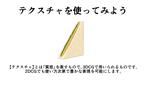 【402】テクスチャーを使おう!【漫画アシスタン...サムネイル