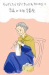 編み物講座サムネイル
