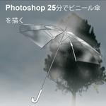 Photoshopで 25分でビニール傘を描く方...サムネイル