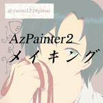 【AzPainter2】メイキングサムネイル