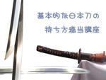 基本的な日本刀の持ち方サムネイル