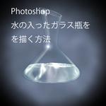 Photoshopで 水の入ったガラス瓶を描く方...サムネイル