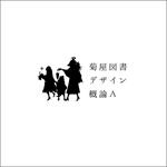 菊屋図書デザイン概論Aサムネイル