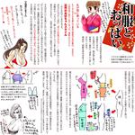 和服を色っぽく(おっぱいVer.)【改】サムネイル