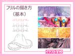 【イラスト講座】 フリルの描き方 (基本)サムネイル