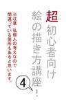 刺草くわの絵の描き方講座4(レイヤー)サムネイル