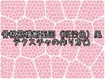 【フォトショ】骨格筋横断面図(HE染色)風テクス...サムネイル