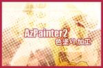 【AzPainter2】色塗り、加工サムネイル