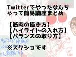 Twitterまとめサムネイル