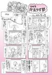 377作目「SHT春:pio更衣室」の巻サムネイル
