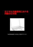 講座・デジタル作画における問題点と対策サムネイル
