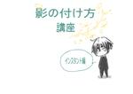 影の付け方講座~インスタント編~サムネイル