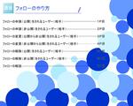 【講座】フォローのやり方【相手編】サムネイル
